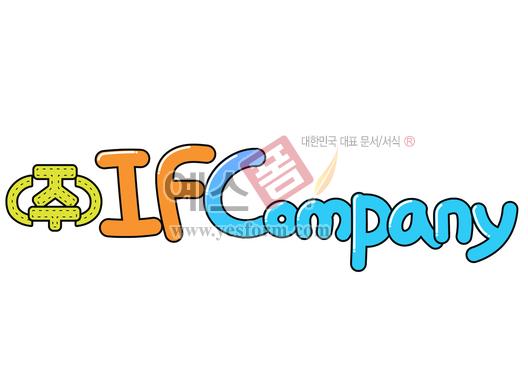 미리보기: (주)IFCompany(회사명,상호,로고,문패) - 손글씨 > POP > 문패/도어사인