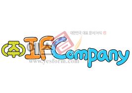 섬네일: (주)IFCompany(회사명,상호,로고,문패) - 손글씨 > POP > 문패/도어사인