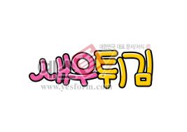 섬네일: 새우튀김(메뉴판,음식명) - 손글씨 > POP > 음식점/카페