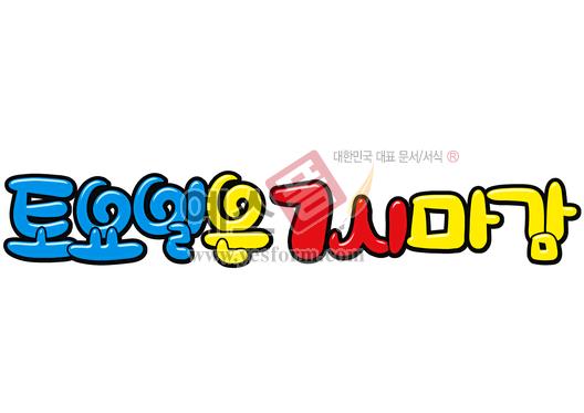 미리보기: 토요일은7시마감(안내문,마감시간,폐점시간) - 손글씨 > POP > 안내표지판