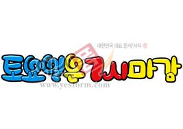 섬네일: 토요일은7시마감(안내문,마감시간,폐점시간) - 손글씨 > POP > 안내표지판