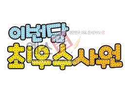 섬네일: 이번달 최우수사원 - 손글씨 > POP > 기타