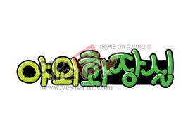 섬네일: 야외화장실 - 손글씨 > POP > 문패/도어사인