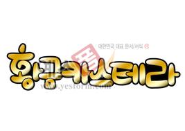 섬네일: 황금카스테라(빵,제과점,베이커리) - 손글씨 > POP > 음식점/카페