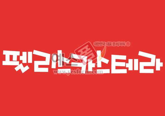 미리보기: 펠리스카스테라 - 손글씨 > POP > 문패/도어사인