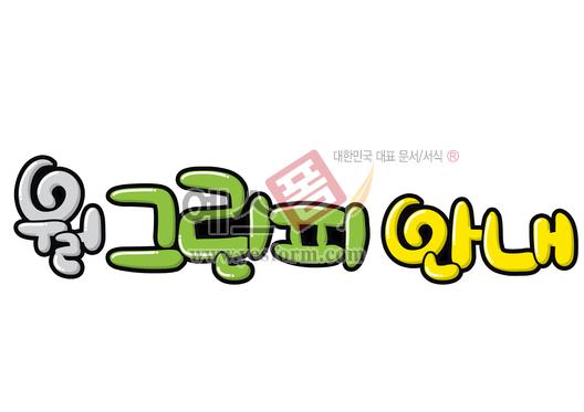 미리보기: 월 그린피 안내 - 손글씨 > POP > 기타
