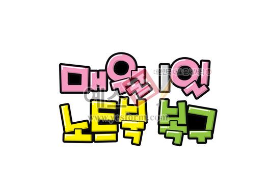 미리보기: 매월 1일 노트북 복구 - 손글씨 > POP > 기타