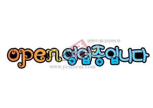 미리보기: open 영업중입니다 - 손글씨 > POP > 안내표지판