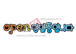 섬네일: open 영업중입니다 - 손글씨 > POP > 안내표지판