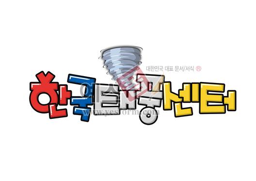 미리보기: 한국태풍센터 - 손글씨 > POP > 문패/도어사인