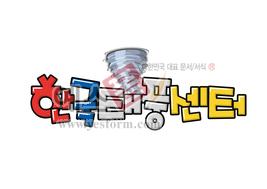 섬네일: 한국태풍센터 - 손글씨 > POP > 문패/도어사인