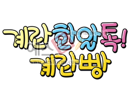섬네일: 계란 한알 톡 계란빵 - 손글씨 > POP > 음식점/카페