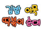 김밥, 어묵, 떡볶이, 순대(분식점,메뉴)