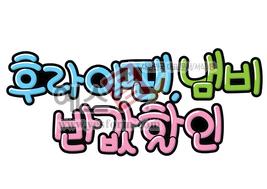섬네일: 후라이팬,냄비 반값할인(50%세일) - 손글씨 > POP > 기타
