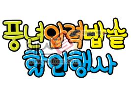 섬네일: 풍년압력밥솥 할인행사 - 손글씨 > POP > 기타