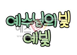 섬네일: 예수님의 빛, 예빛 - 손글씨 > POP > 기타