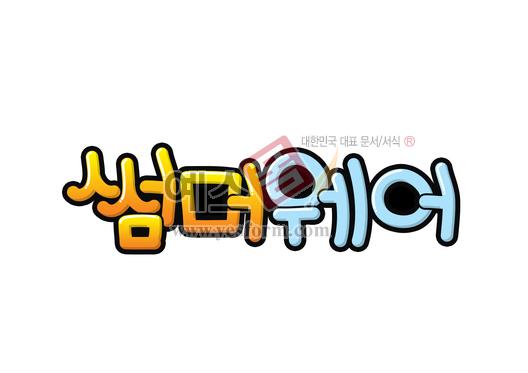 미리보기: 썸머웨어 - 손글씨 > POP > 패션/뷰티