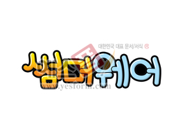 섬네일: 썸머웨어 - 손글씨 > POP > 패션/뷰티