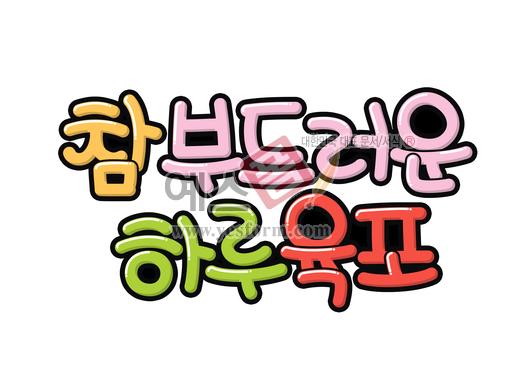 미리보기: 참 부드러운 하루육포(음식,건조식품) - 손글씨 > POP > 음식점/카페