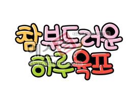 섬네일: 참 부드러운 하루육포(음식,건조식품) - 손글씨 > POP > 음식점/카페