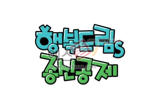 미리보기: 행복드림s 종신공제 - 손글씨 > POP > 기타
