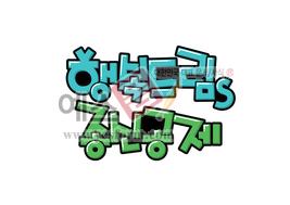 섬네일: 행복드림s 종신공제 - 손글씨 > POP > 기타