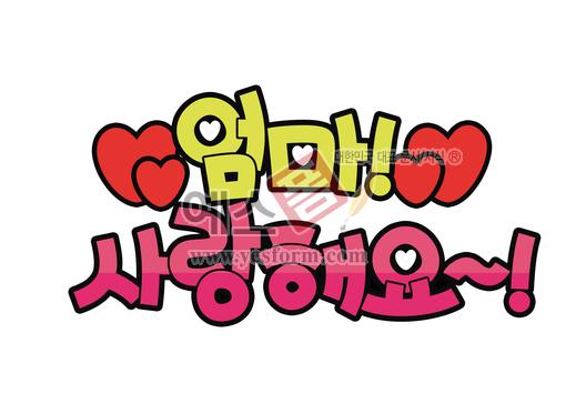 미리보기: 엄마 사랑해요 - 손글씨 > POP > 웨딩축하