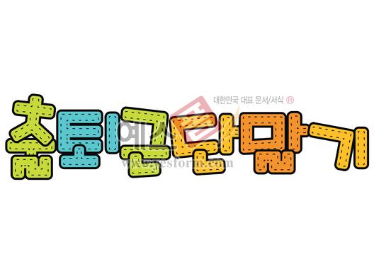 미리보기: 출퇴근 단말기 - 손글씨 > POP > 기타