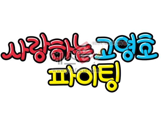 미리보기: 사랑하는 고영호 파이팅 - 손글씨 > POP > 응원피켓