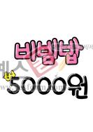 섬네일: 비빔밥 5,000원(메뉴,가격표) - 손글씨 > POP > 음식점/카페