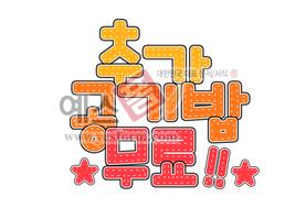 섬네일: 추가공기밥 무료!! (음식점, 식당) - 손글씨 > POP > 음식점/카페