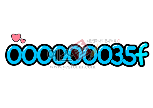 미리보기: 000000035f (비밀번호, 암호, 인터넷, 와이파이) - 손글씨 > POP > 기타