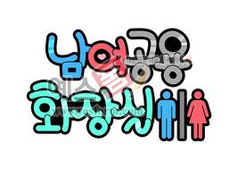 섬네일: 남여공용 화장실 (문패, 안내문) - 손글씨 > POP > 문패/도어사인