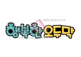 섬네일: 행복한 오두막 - 손글씨 > POP > 기타