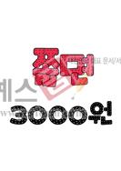 섬네일: 쫄면 3000원(가격표,메뉴판) - 손글씨 > POP > 음식점/카페