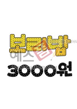 미리보기: 보리밥 3000원(가격표,메뉴판) - 손글씨 > POP > 음식점/카페