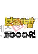 섬네일: 보리밥 3000원(가격표,메뉴판) - 손글씨 > POP > 음식점/카페