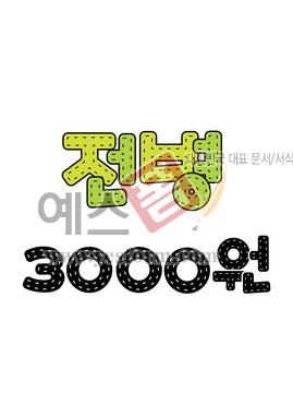 미리보기: 전병 3000원(가격표,메뉴판) - 손글씨 > POP > 음식점/카페