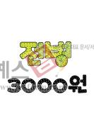 섬네일: 전병 3000원(가격표,메뉴판) - 손글씨 > POP > 음식점/카페
