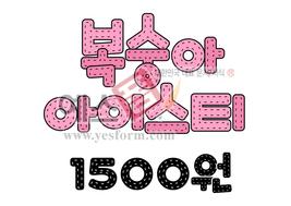 섬네일: 복숭아 아이스티 1500원(가격표,메뉴판) - 손글씨 > POP > 음식점/카페