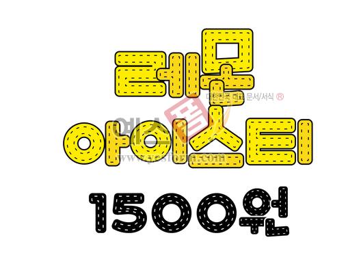 미리보기: 레몬 아이스티 1500원(가격표,메뉴판) - 손글씨 > POP > 음식점/카페