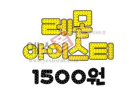 섬네일: 레몬 아이스티 1500원(가격표,메뉴판) - 손글씨 > POP > 음식점/카페