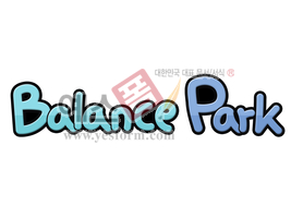 섬네일: Balance Park - 손글씨 > POP > 기타