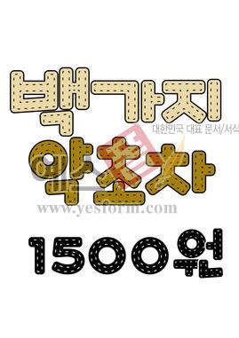 미리보기: 백가지약초차 1500원(가격표,메뉴판) - 손글씨 > POP > 음식점/카페