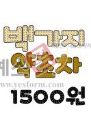 섬네일: 백가지약초차 1500원(가격표,메뉴판) - 손글씨 > POP > 음식점/카페