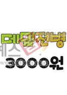 섬네일: 메밀전병 3000원(가격표,메뉴판) - 손글씨 > POP > 음식점/카페