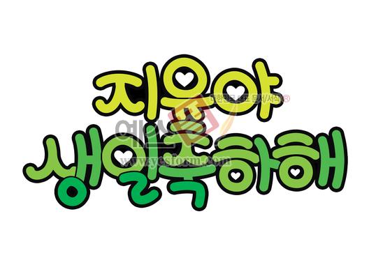 미리보기: 지유야 생일축하해 - 손글씨 > POP > 축하/감사