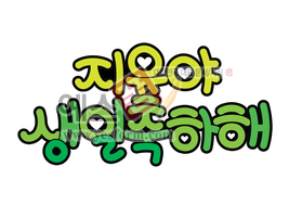 섬네일: 지유야 생일축하해 - 손글씨 > POP > 축하/감사
