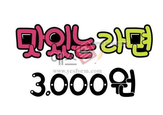미리보기: 맛있는 라면 3,000원(메뉴판, 가격표) - 손글씨 > POP > 음식점/카페