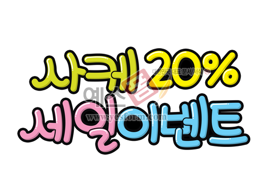 미리보기: 사케 20% 세일이벤트 - 손글씨 > POP > 기타